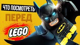 LEGO Бэтмен: Фильм - ГОТОВИМСЯ ИДТИ В КИНО!