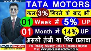 TATA MOTORS कल 3% गिरने के बाद भी 01 Week में 5 % UP   Latest Stock Market Analysis