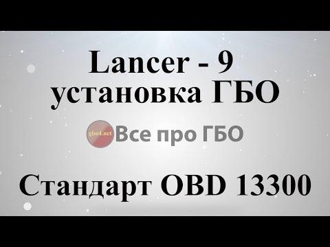 Ланцер установка ГБО для подписчика