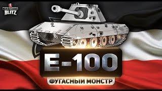 WoT Blitz - Обзор E100. Гордость нации (вот блиц)