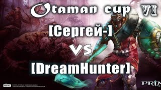 [Сергей-] Vs [DreamHunter] Игра за бронзу! (3-е место) bo3 Otaman Cup №6 Prime World