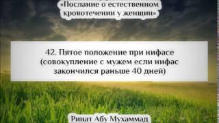 42. Пятое положение при нифасе (совокупление с мужем если нифас закончился раньше 40 дней)