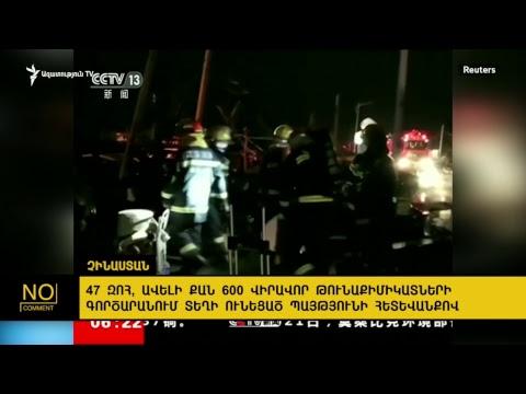 «Ազատություն» TV | Ուղիղ միացում | LIVE | Прямaя трансляция 22.03.2019