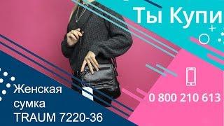 Женская сумка TRAUM 7220-36 купить в Украине. Обзор