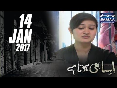 Garebon Ki Zindagi Aur Ameeron Ke Shashkay | Aisa Bhi Hota Hai | SAMAA TV | 14 Jan 2017