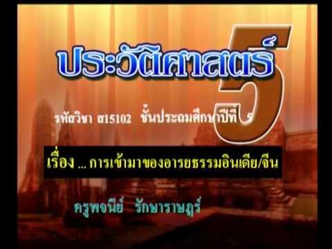 047 P5his 540826 A historyp 5 ประวัติศาสตร์ป 5