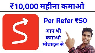 Lopscoop Earning up to Rs.10,000 Monthly | Make Money Online Earn Money from Home #Earning screenshot 2