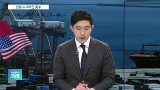 """트럼프, 탄핵위기 감지?…""""美中무역협상 조기타결 가능"""""""