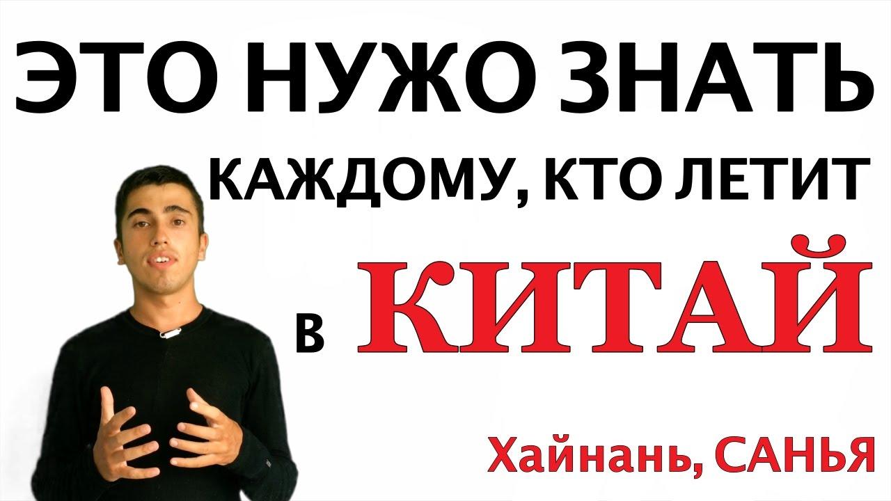 Хайнань Казахстан