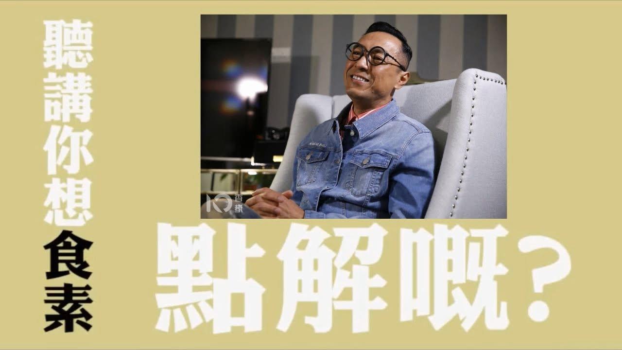 藝人*姜皓文*專訪:聽說你想吃素,為什麼呢? (素食知識) - YouTube