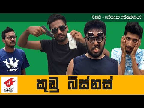 "Kudu Business  - Wasthi Productions "" thumbnail"