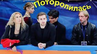ЧТО Дал ПЕРЕХОД Косторной 3 Акселя всё нет Плющенко АКЦЕНТ на Трусову