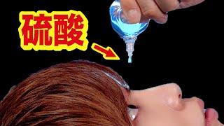 【ガチ】硫酸の目薬をさすと眼球はどうなるか?【実験】