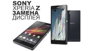 Sony Xperia Z / Замена экрана (дисплея)