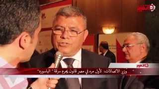 اتفرج| وزير الاتصالات: لأول مرة في مصر.. قانون يجرم سرقة