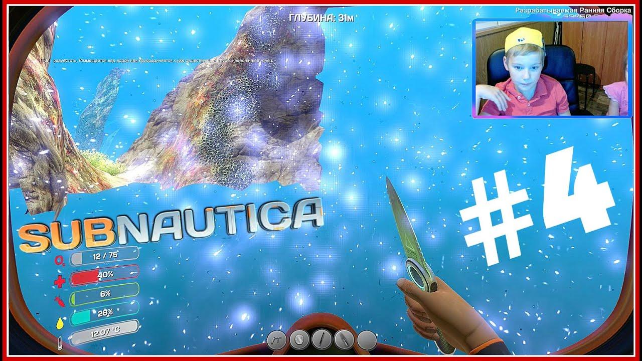 Habitat update subnautica скачать