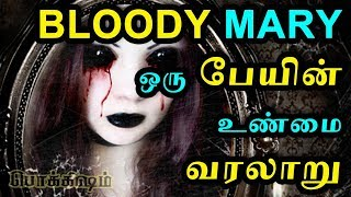 கண்ணாடி பேயின் மறுபக்கம்   True Story behind Bloody Mary   Mirror Ghost   Tamil Pokkisham