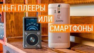 Нужны ли Lossless музыка и выделенный ЦАП на смартфонах? Сравнение звука смартфонов и Hi-Fi плееров.