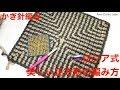かぎ針編み★ロシア式美しい正方形の編み方 の動画、YouTube動画。
