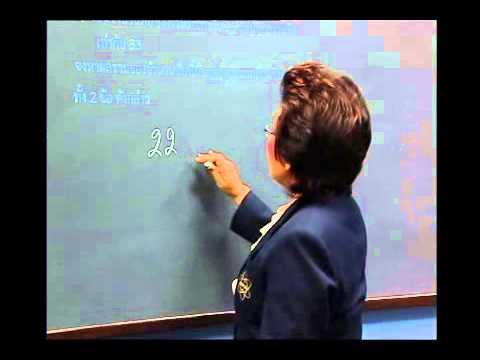 เฉลยข้อสอบ TME คณิตศาสตร์ ปี 2553 ชั้น ป.6 ข้อที่ 7