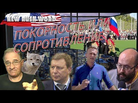 Покорность? Сопротивление? Или «хотите как в Украине»?   Новости 7-40, 3.9.2019