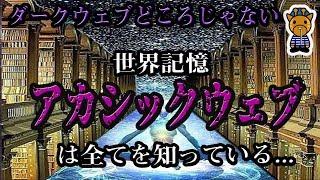 アカシックレコードという禁忌教典について【ダークウェブどころの騒ぎじゃない】 thumbnail