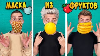 WHO WILL MAKE THE BEST FRUIT MASK CHALLENGE !