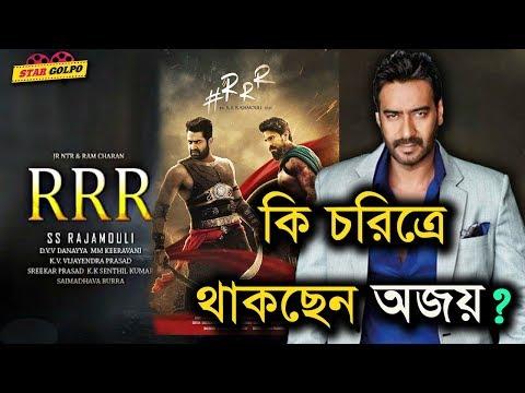 RRR এ অজয় দেবগণ কি চরিত্রে অভিনয় করছেন? Ajay Devgan | RRR | ram charan | Junior NTR | Star Golpo