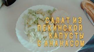 Салат из  пекинской капусты с Ананасом | Ну , Оочень вкусно