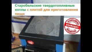Котлы твердотопливные Огонек с плитой для приготовления пищи,Старобельский мащзавод,+380962629848
