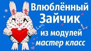 Зайчик С Сердечком   Модульное Оригами   Мастер Класс
