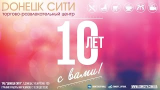 """10 лет с вами! ТРЦ """"Донецк Сити"""""""