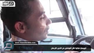 مصر العربية |  اتوبيسات مجانية لنقل المواطنين من التحرير للترجمان