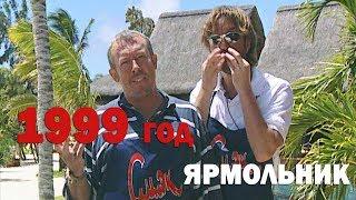 СМАК 1999 год . Макаревич и Ярмольник на о. Маврикий