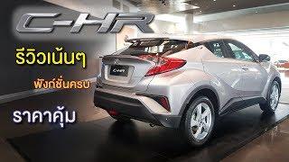 Auto Review : สวยเฉียบ รีวิว Toyota C-HR 1.8 mid ล้านนิดๆ