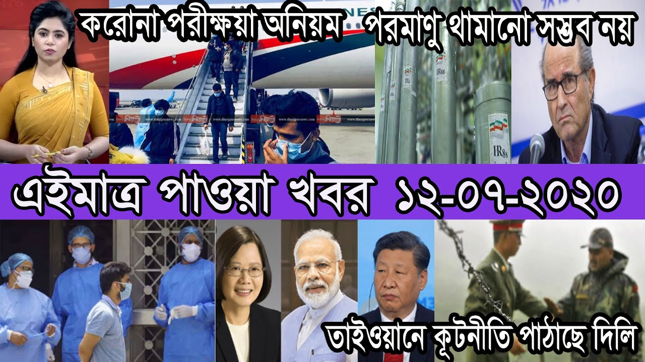 Bangla news today 12 July 2020 Bangladesh news today SAFA bangla tv news