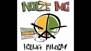 Нойз МС New Альбом к 1 апреля 2012