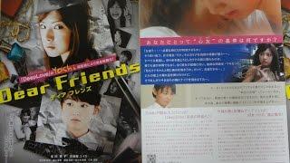 Dear Friends B 2007 映画チラシ 2007年2月3日公開 【映画鑑賞&グッズ...