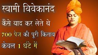 स्वामी विवेकानंद के तेज़ दिमाग का रहस्य । How Did Swami Vivekananda Learn 700 Pages Book in An Hour ?