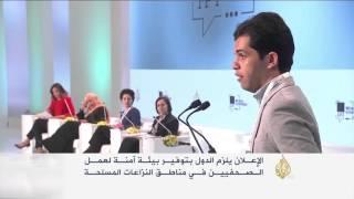 إعلان الدوحة يدعو لحماية الصحفيين بمناطق النزاع