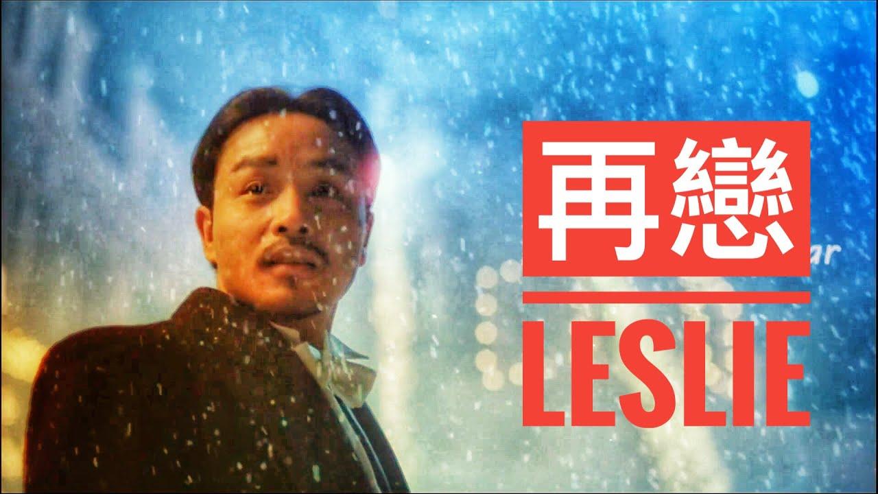 【張國榮】【新上海灘】再戀Lesile,我喜歡的地方不多,我喜歡的歌不多...... - YouTube