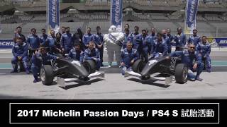 賽道實測見真章!MICHELIN Pilot Sport 4S | 高性能運動輪胎測試