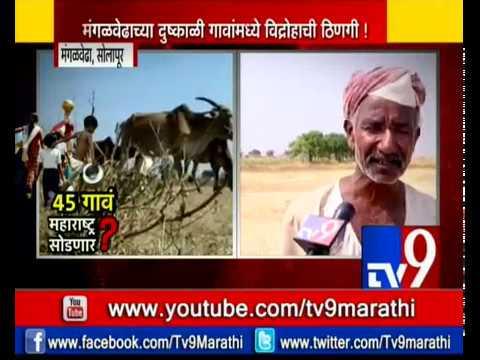 Terrific Drought in Maharashtra | दुष्काळ करणार महाराष्ट्राचं विभाजन? 45 गावं महाराष्ट्र सोडणार?-TV9