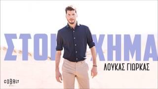Λούκας Γιώρκας - Στοίχημα - Audio Release