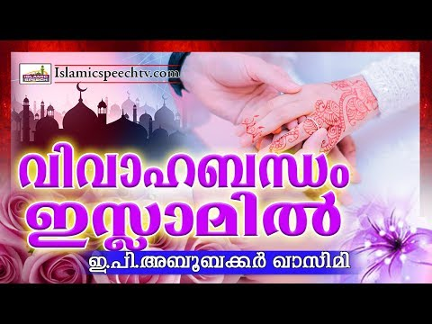 വിവാഹബന്ധം ഇസ്‌ലാമിൽ || LATEST ISLAMIC SPEECH IN MALAYALAM | E P ABUBACKER AL QASIMI 2017