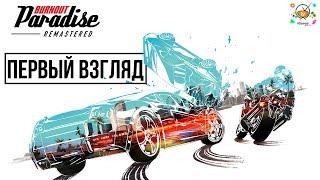 Burnout Paradise Remastered – Краткий обзор, первый взгляд