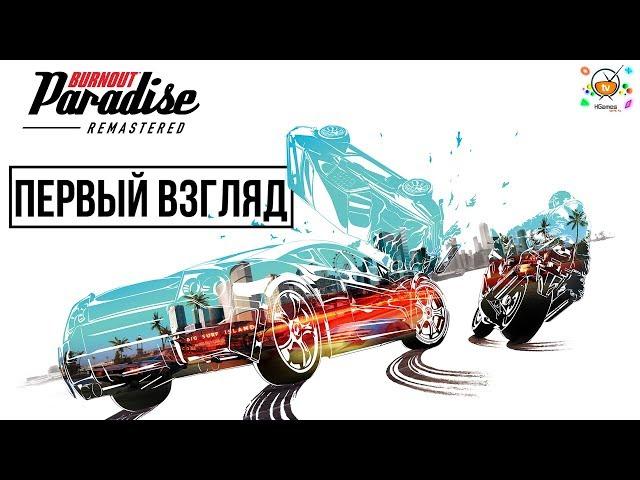 Burnout Paradise: Remastered (видео)