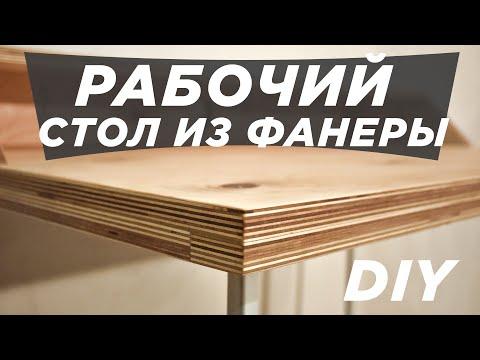 Как сделать из фанеры своими руками стол