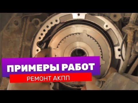 MAZDA TRIBUTE 2004г 3,0 литра АКПП пробег 320 тыс.  Диагностика и ремонт АКПП.