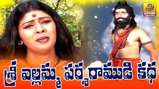 Sri Yellamma Parsharamudu Special Story   Yellamma Charitra   Shivaratri Songs   2021 Folk Songs